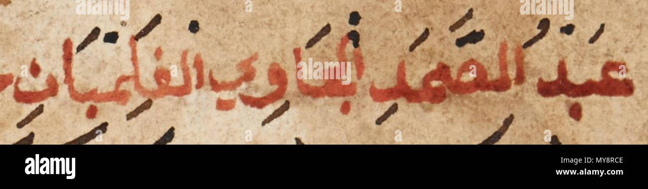 . English: 'Abd al-Ṣamad al-Jāwī al-Falimbānī, 'Abdul Samad, the Jawi [i.e. Muslim from Southeast Asia], from Palembang': the name of the author as given in a manuscript of his work Hidāyat al-sālikīn . British Library, Or. 16604, f. 2r العربية: عبد الصمد الجاوي الفلمباني - الاسم كما يظهر في نسخة مخطوطة من هداية السالكين المكتبة البريطانية - Or. 16604, f. 2r . circa 1783. Abdul Samad of Palembang ('Abd al-Ṣamad al-Falimbānī) 20 Abdalsamad alfalimbani name - Stock Image