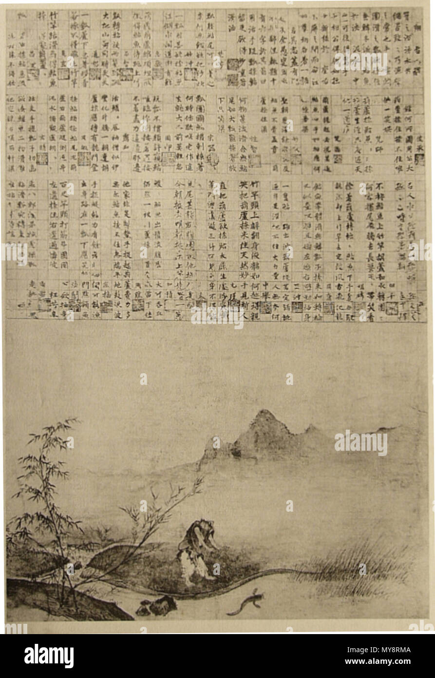. English: Hyonen zu by Josetsu, painter from the Muromachi period, ca 1415, ink on paper, 111.5cm height, 75.8cm wide, Taizo-in, Myoshin-ji, Kyoto, Japan 日本語: 瓢鯰図、如拙、紙本水墨 111.5cm x75.8cm 京都 妙心寺、室町時代1415年ごろ . about ACE1415. Jyosetsu 251 Hyonen zu by Josetsu0 - Stock Image