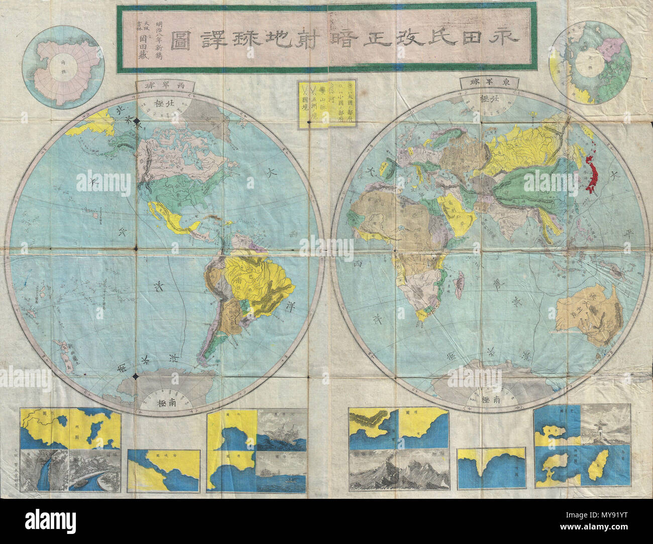 Map Of The World In English.World English An Exceedingly Rare Find This Is A Japanese Map Of