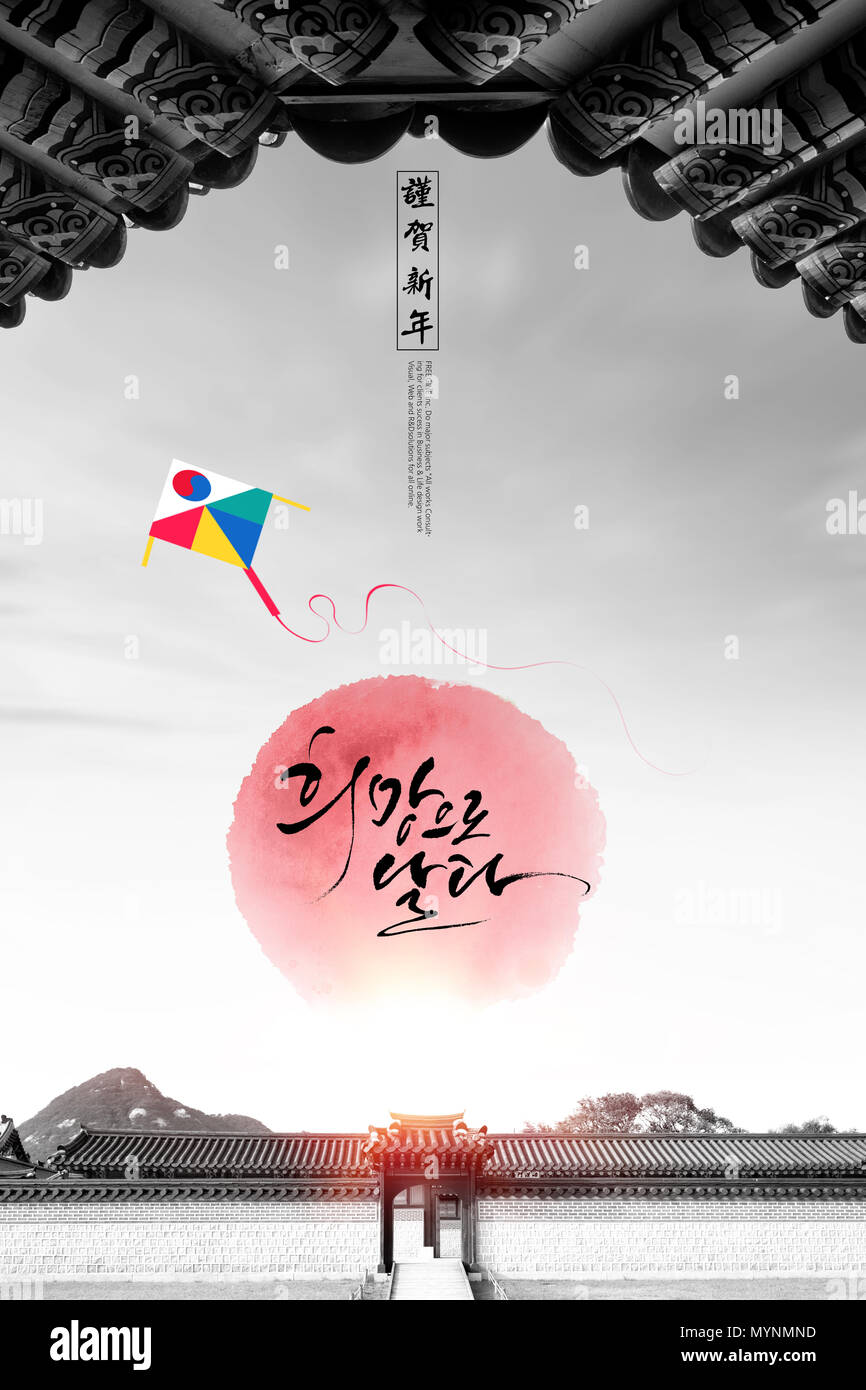 Korean happy new year greeting card 006 stock photo 189176665 alamy korean happy new year greeting card 006 m4hsunfo
