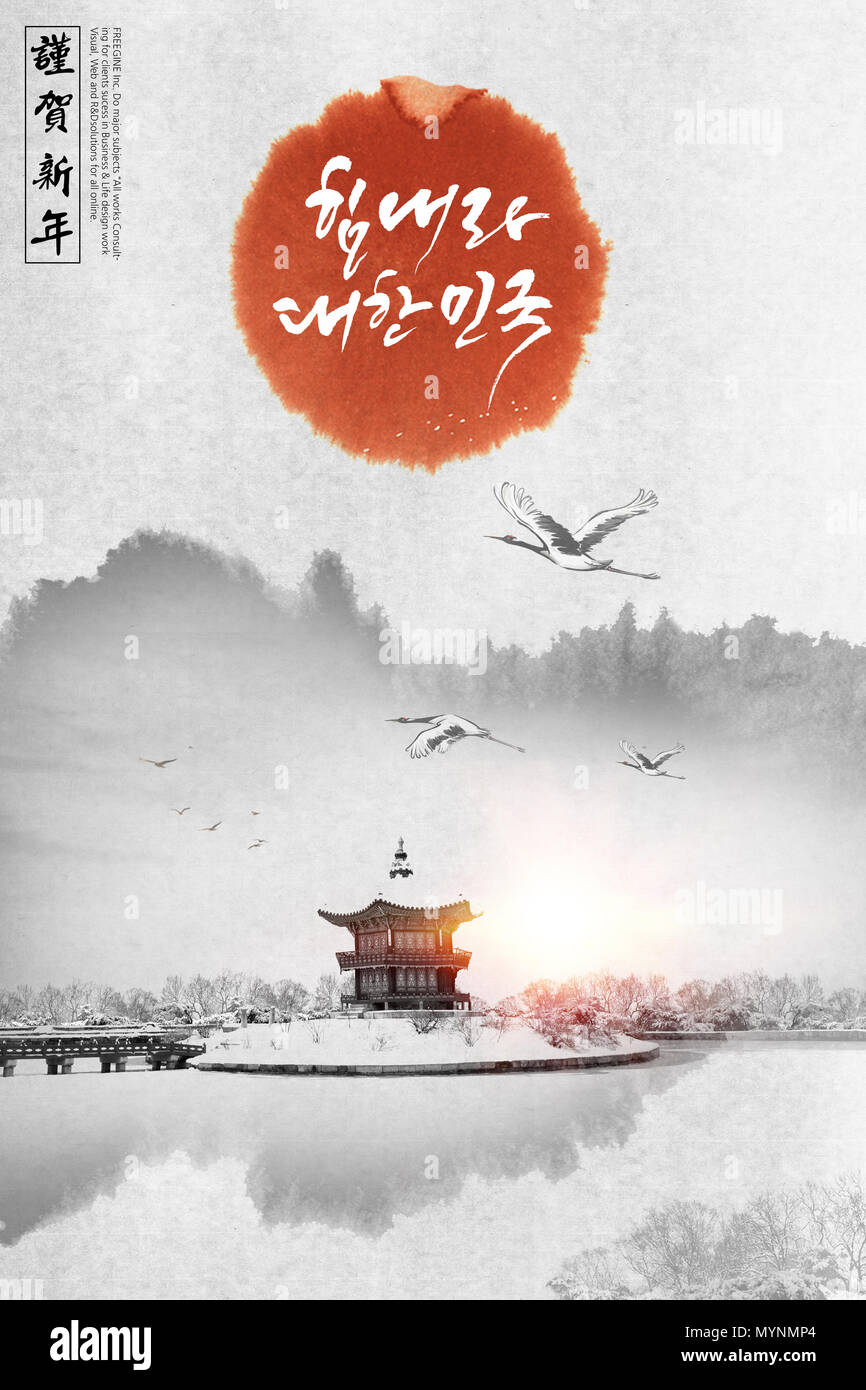 Korean happy new year greeting card 004 stock photo 189176684 alamy korean happy new year greeting card 004 m4hsunfo