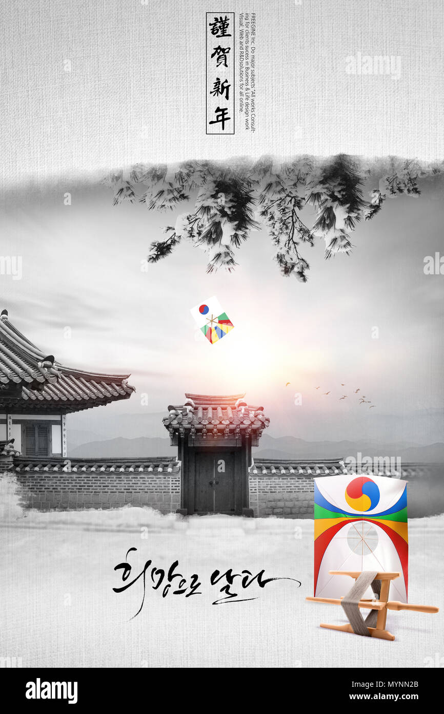 Korean happy new year greeting card 002 stock photo 189176915 alamy korean happy new year greeting card 002 m4hsunfo