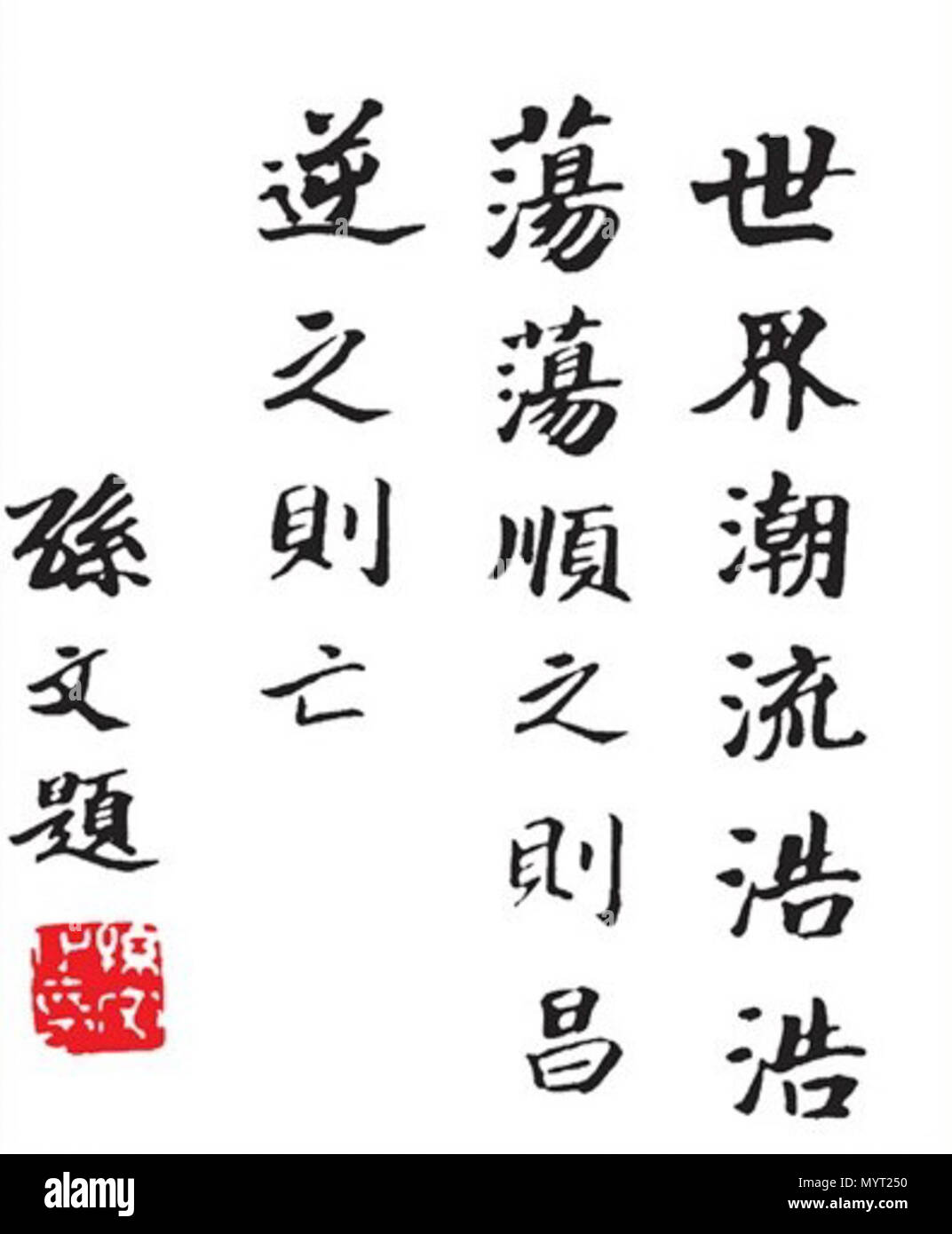 . Simple English: calligraphy by Sun Yat-Sen, it says'Trend of the world is mighty, whoever follows will prosper, whoever resists will perish.'  . 15 September 1916. ??(Sun Yat-Sen) 2 Trend of the world is mighty, whoever follows will prosper, whoever resists will perish - Stock Image