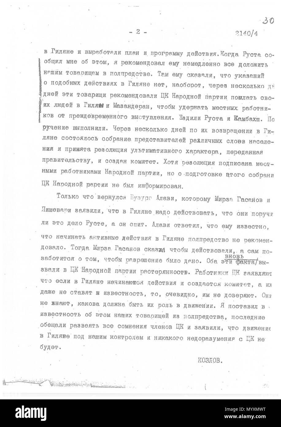 English: Letter from Soviet embassy in Tehran to Soviet