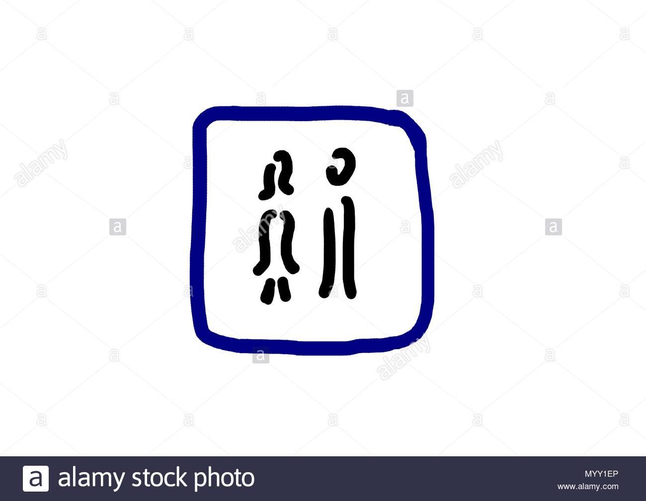 logo pictogram toilet Stock Photo: 189293294 - Alamy