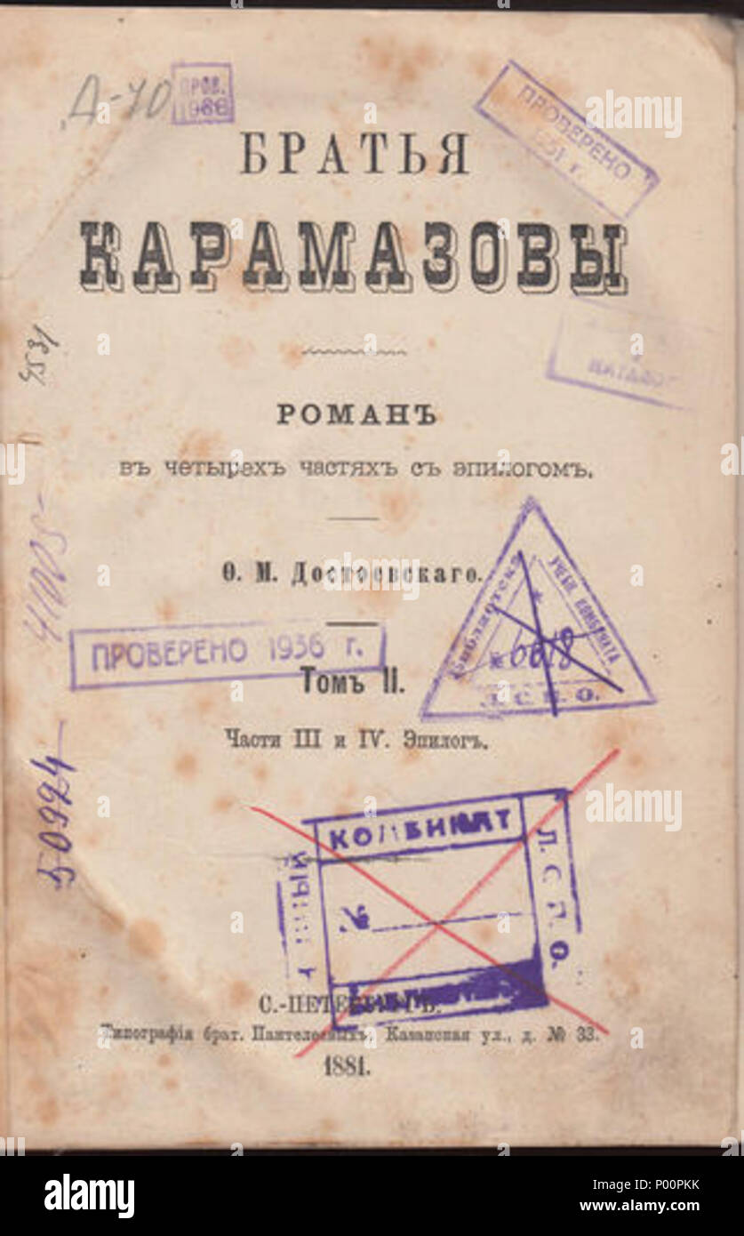 . English: Second volume (including Parts III–IV and Epilogue) of the first Russian edition of The Brothers Karamazov, published in Saint Petersburg in 1881 by Типография брат. Пантелеевыхъ, contemporary quarter leather bound with cloth-covered boards, 15×20 cm  . 1881. Photographs by Sigedon Ars Memoriae, text by Fyodor Dostoyevsky 98 The Brothers Karamazov first edition cover page - Stock Image