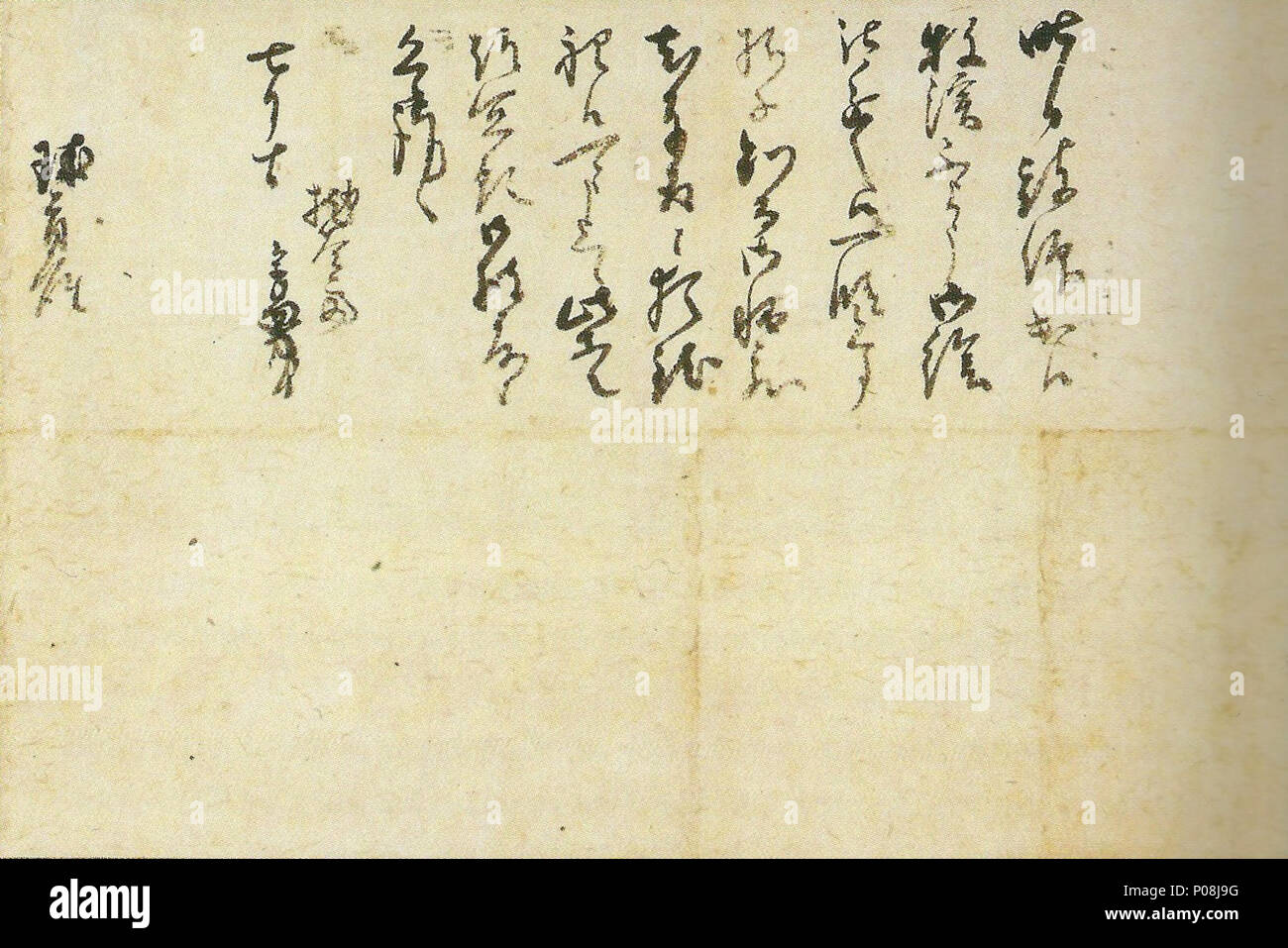. English: Letter of authentication by Sen no Rikyu for the painting of a hibiscus by Muqi, donated by Hideyoshi to Daitokuji  . circa 1585. Sen no Rikyū (1522-1591) 4 Authentication by Sen no Rikyu of Muqi Hibiscus (Daitokuji) - Stock Image