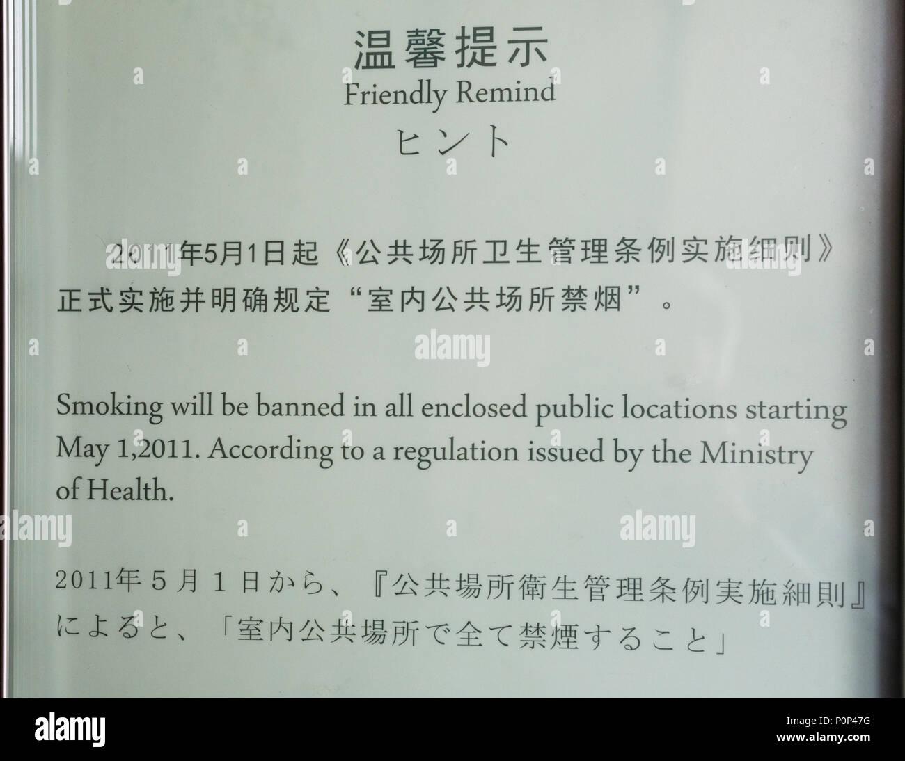 Suzhou, Jiangsu, China.  Anti-smoking Announcement. Stock Photo