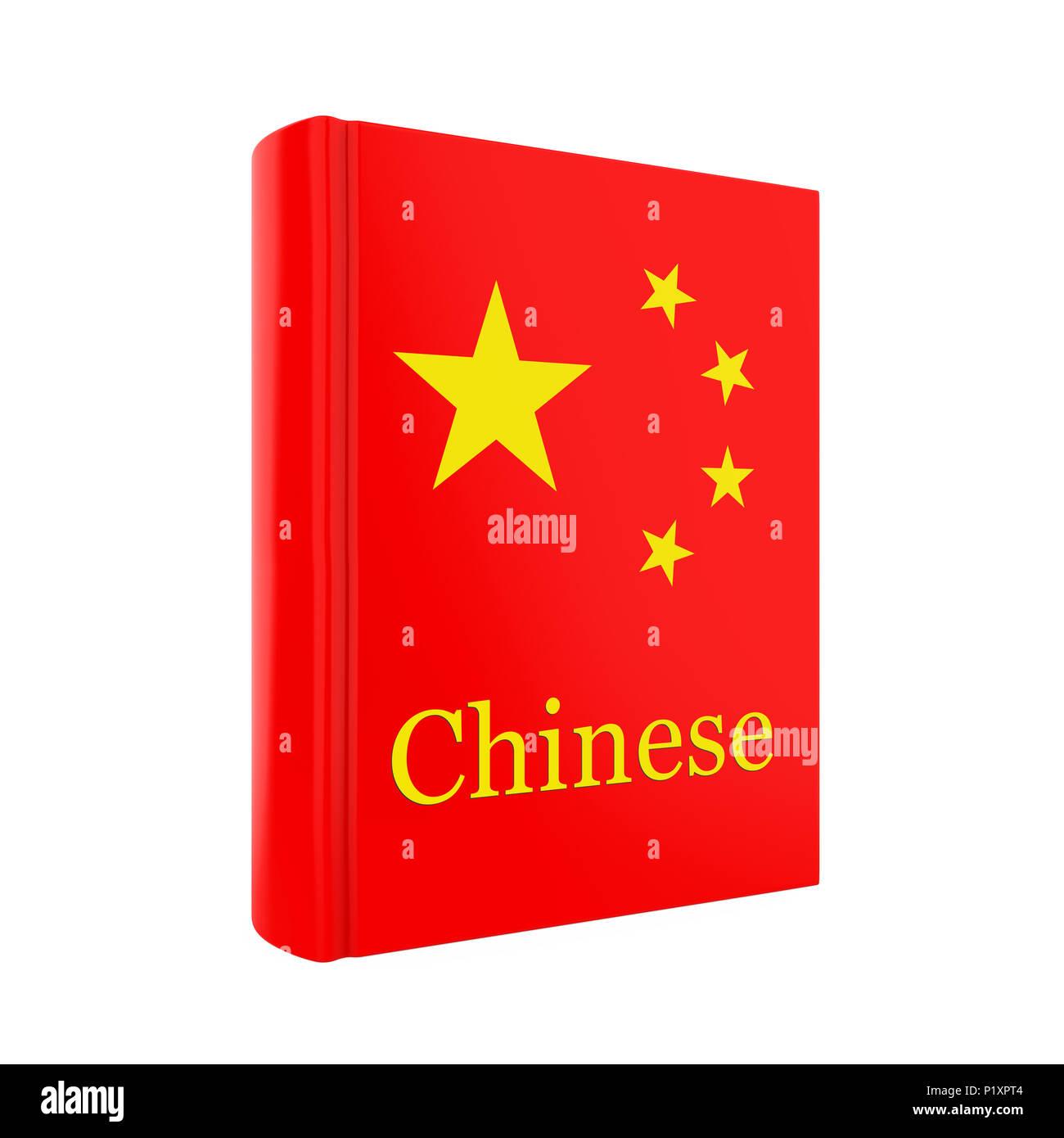 Chinese Language Book Stock Photos & Chinese Language Book