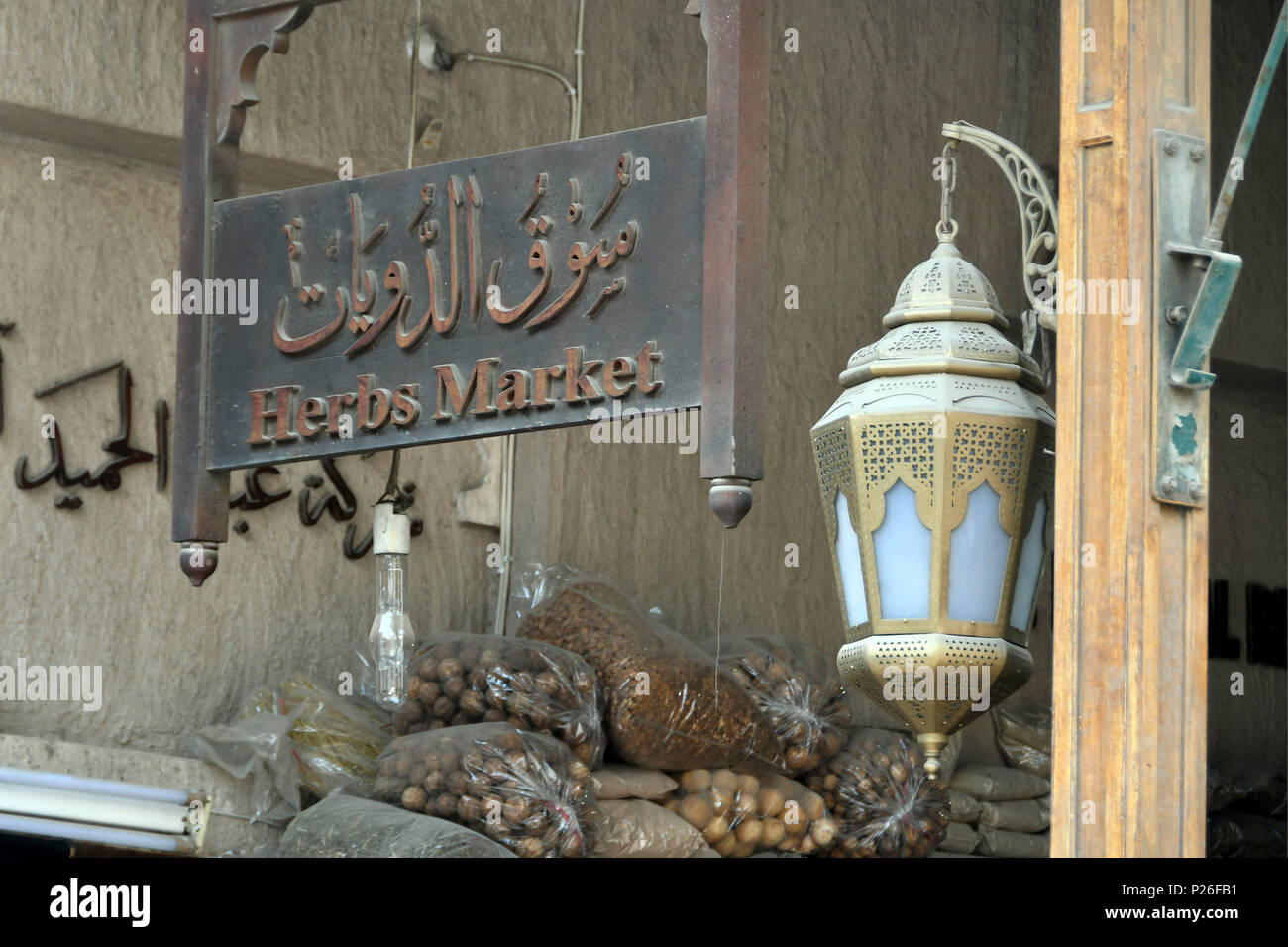 Dubai Market, souq, United Arab Emirates, Emirati, Middle East, Middle Eastern - Stock Image