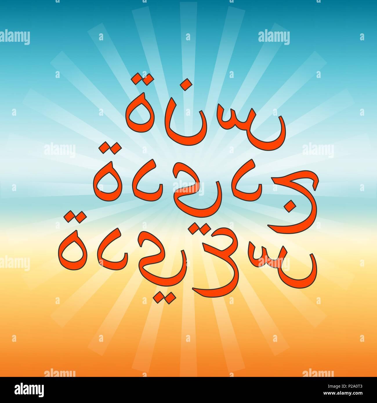 Happy new year in arabic language creative greeting card template happy new year in arabic language creative greeting card template over sunny background m4hsunfo