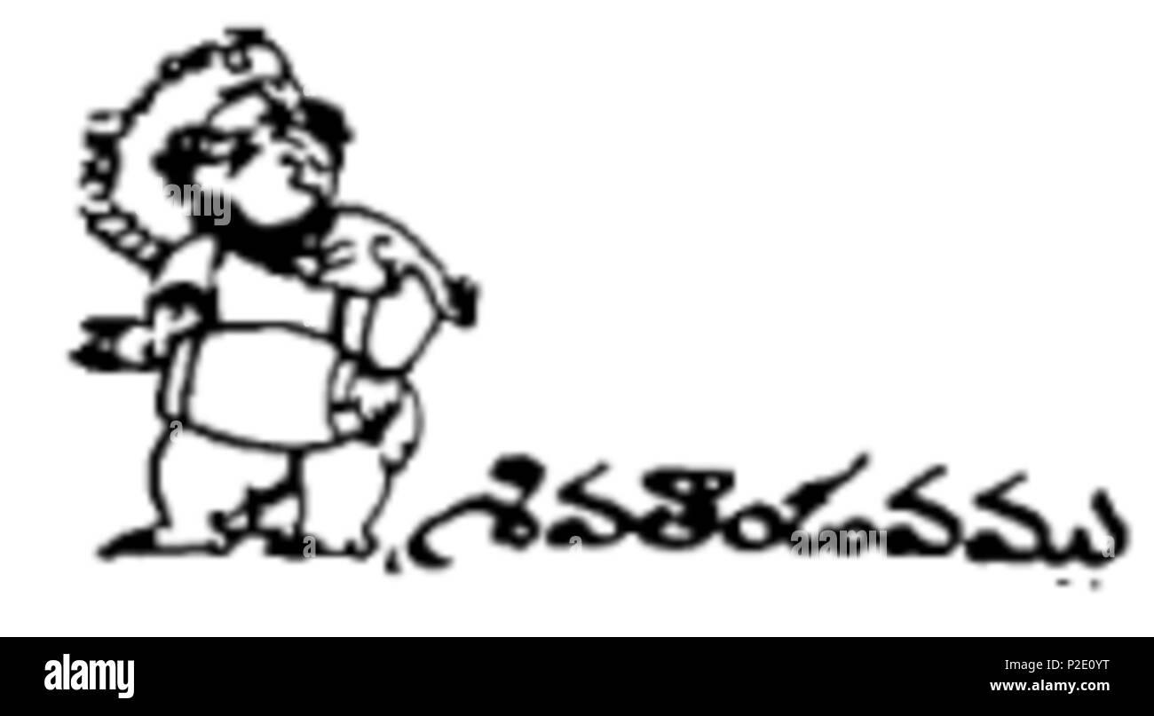 39 Page footer 2 Shiva Tandavam - Stock Image