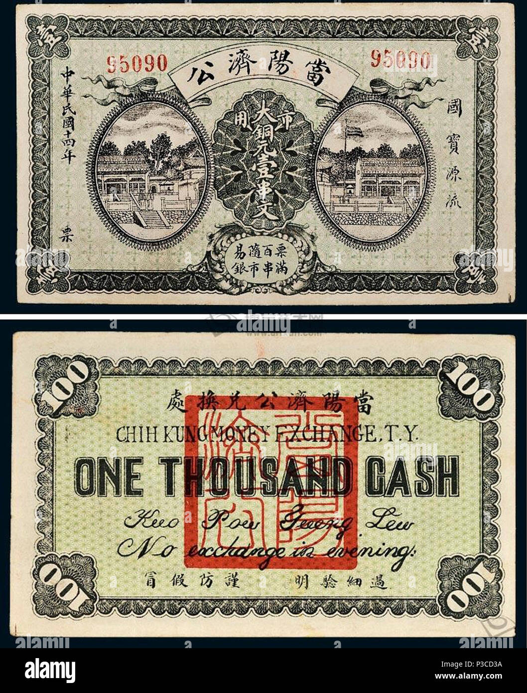 1 Chuàn or 1000 Cash - Chih Kung Money Exchange, T.Y. - Stock Image
