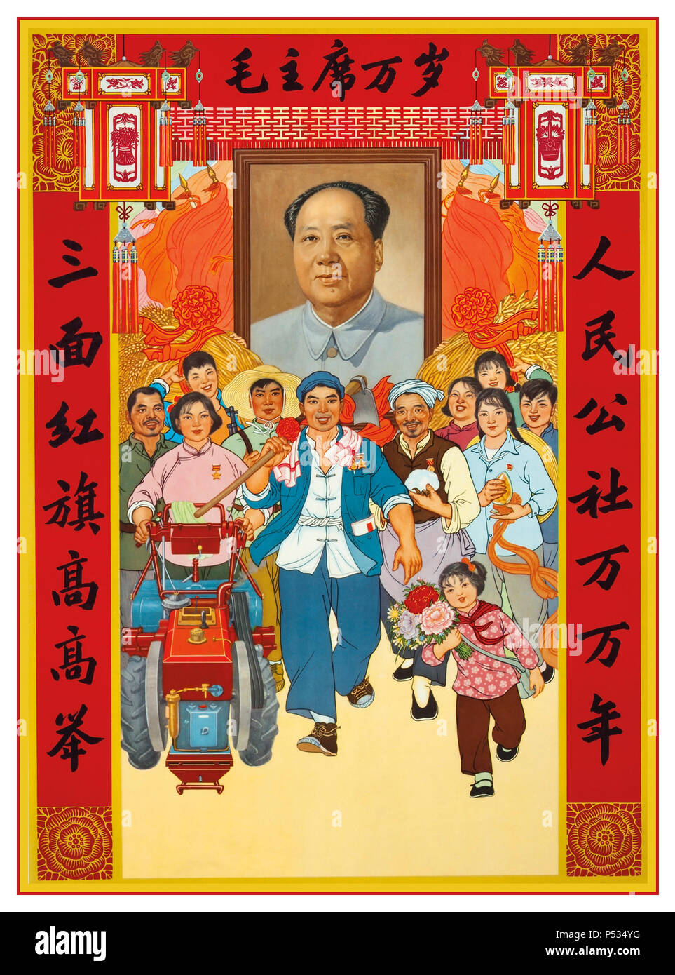 Vintage Chairman Mao Chinese Communist Propaganda Poster Great Teacher Great Leader Great Commander 1960's idealistic communist propaganda poster promoting Mao as leader of communist China - Stock Image