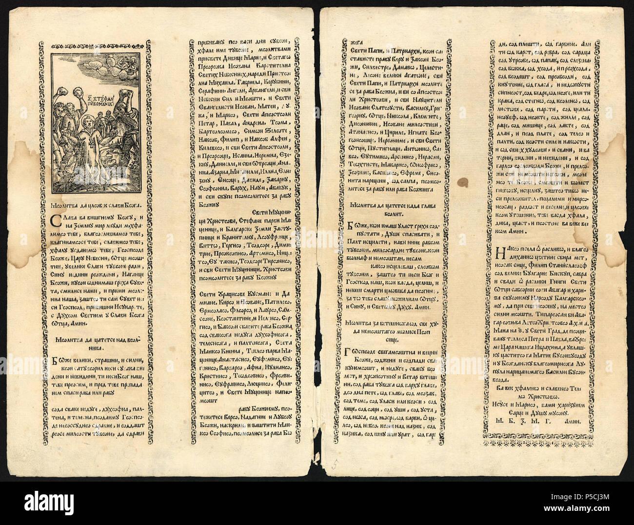 N/A. English: Abagar, the first Bulgarian printed book, 1651 ...