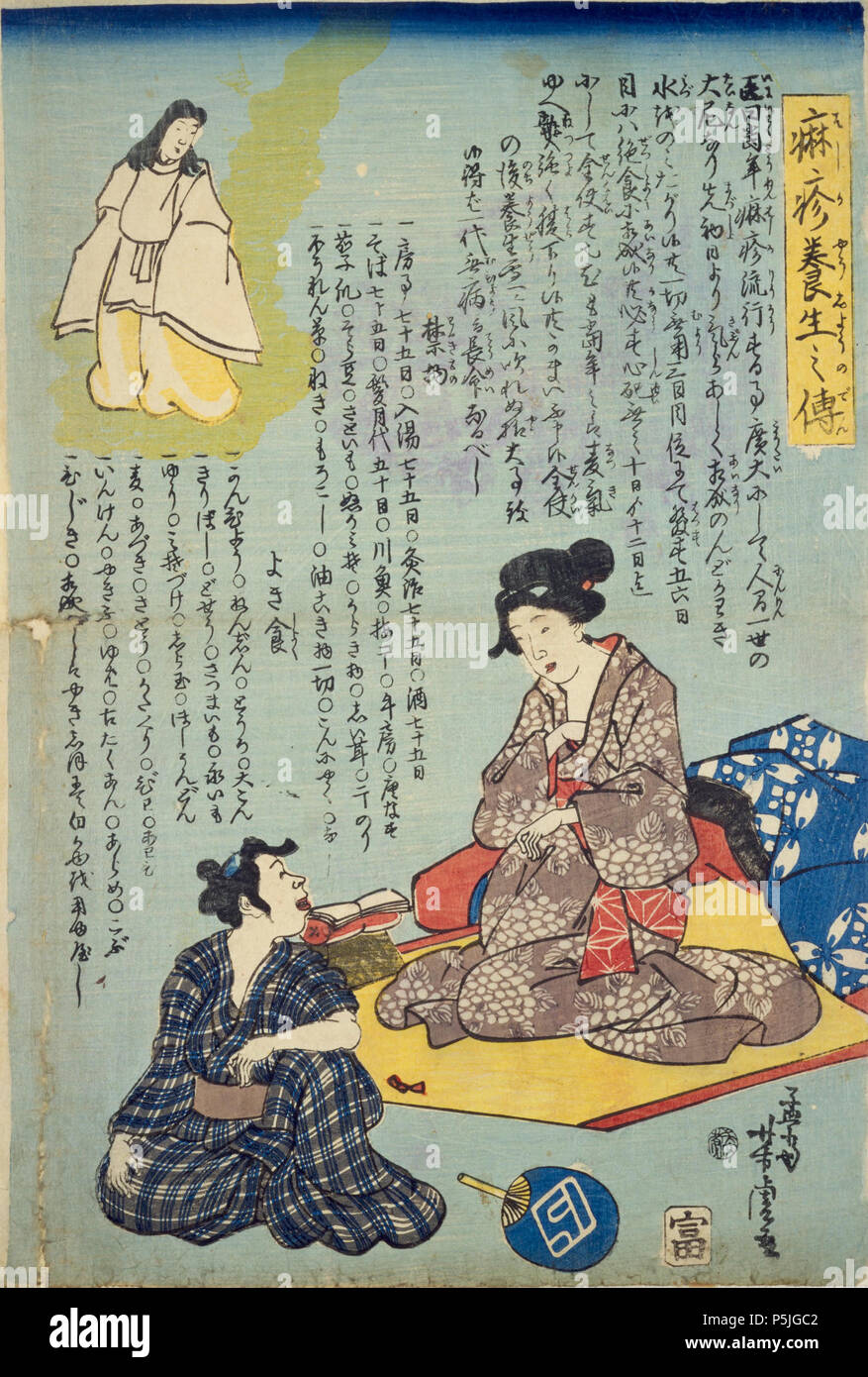 Mashin Yojo no den (medical treatment of measles), 1862,  Artist Utagawa Yoshitora. - Stock Image