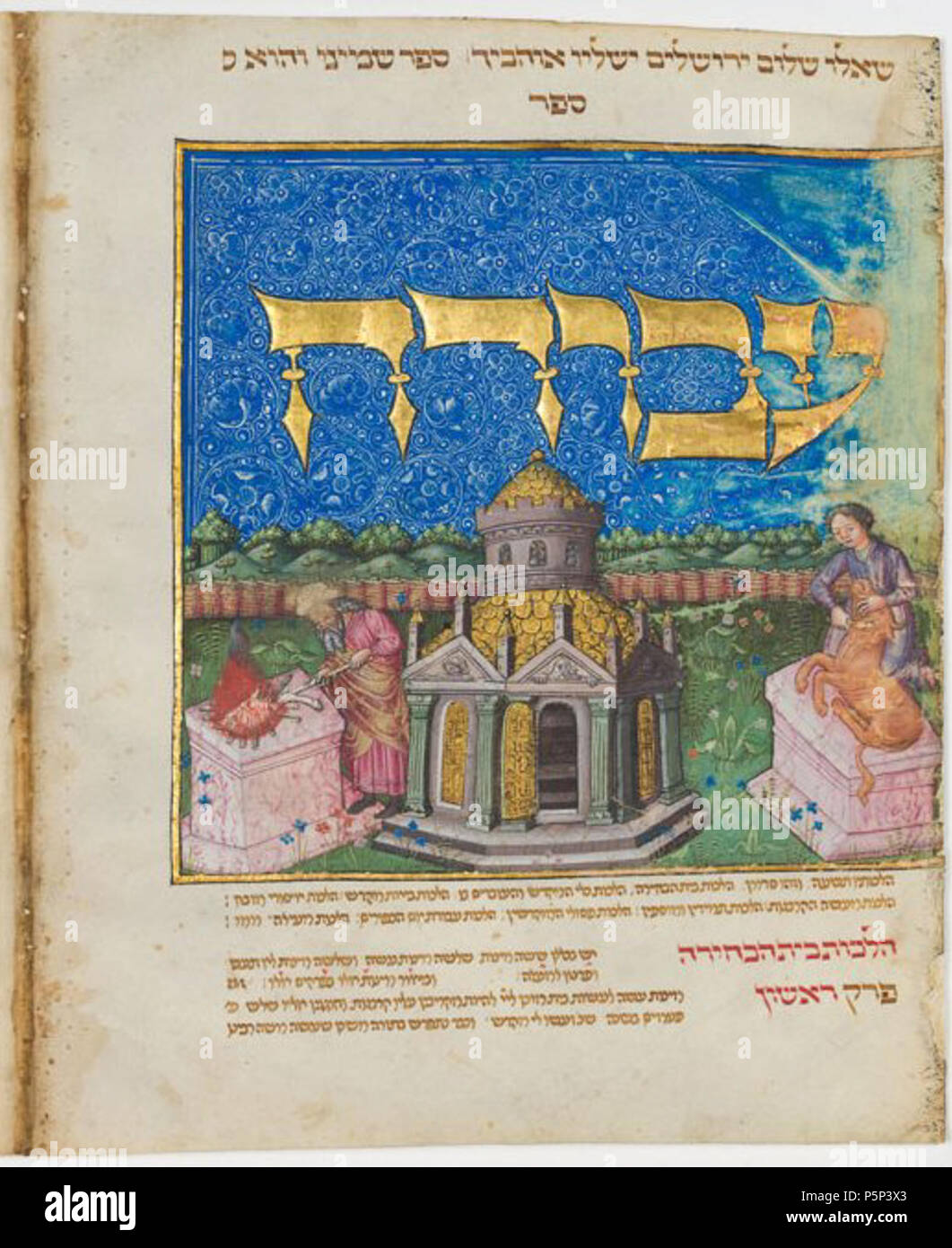 N/A. English: Mishneh Torah, Spain and Northern Italy, 1457-65, fol. 41v.: Opening panel to Sefer Avodah (Book of Works), ill. Service - Temple Worship . between 1457 and 1465. Maimonides 222 Book of Avodah (Service; on Temple Worship). Opening panel, folio 41v.The Israel Museum - Stock Image