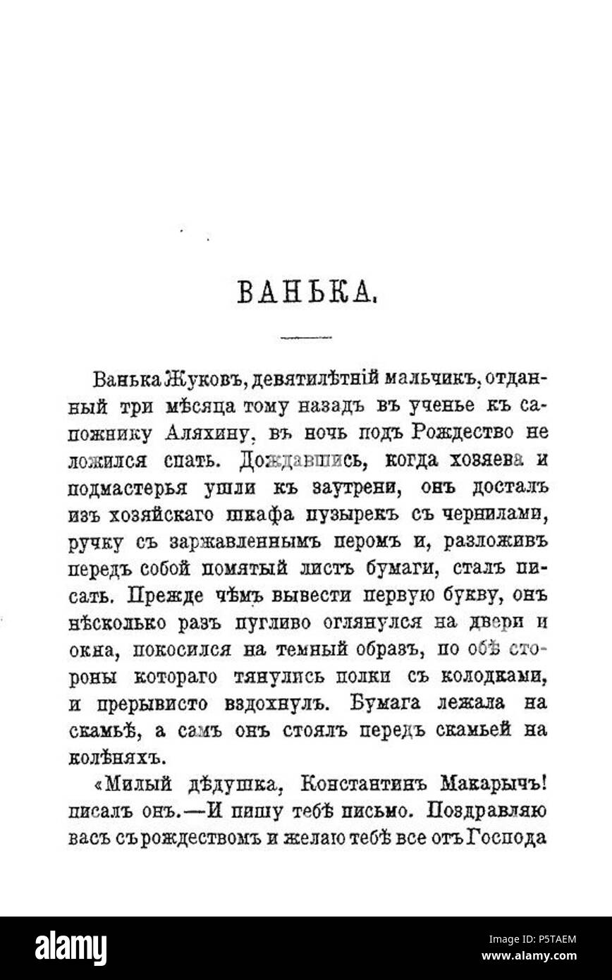 N/A  English: First page of a short story by Anton Chekhov