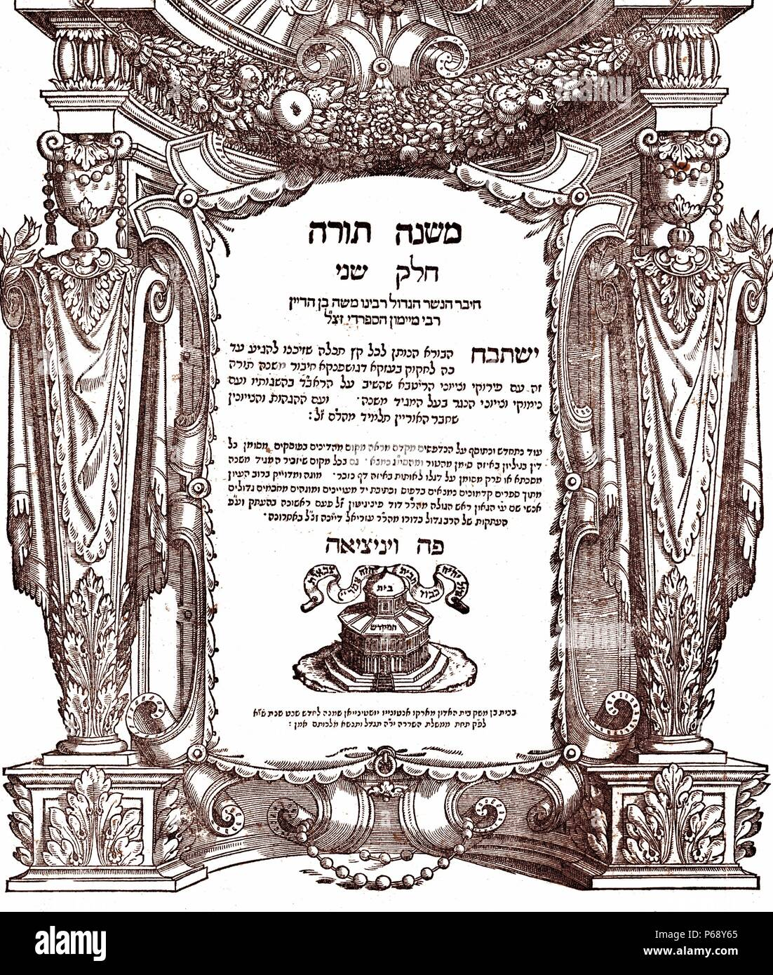 A 16th Century Mishneh by Mosheh Ben Maimon, preeminent medieval Arabizedd Spanish, Sephardic Jewish philosopher, astronomer and one of the most prolific and influential Torah Scholars and physicians of the Middle Ages. Dated 16th Century - Stock Image
