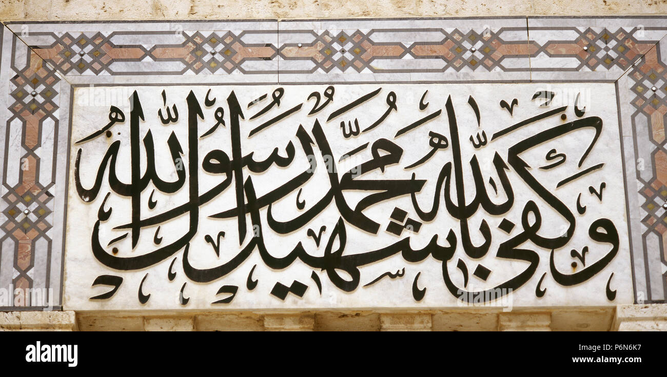 Islamic art. Arabic calligraphy. Panel on a building in Damascus. Syria. - Stock Image