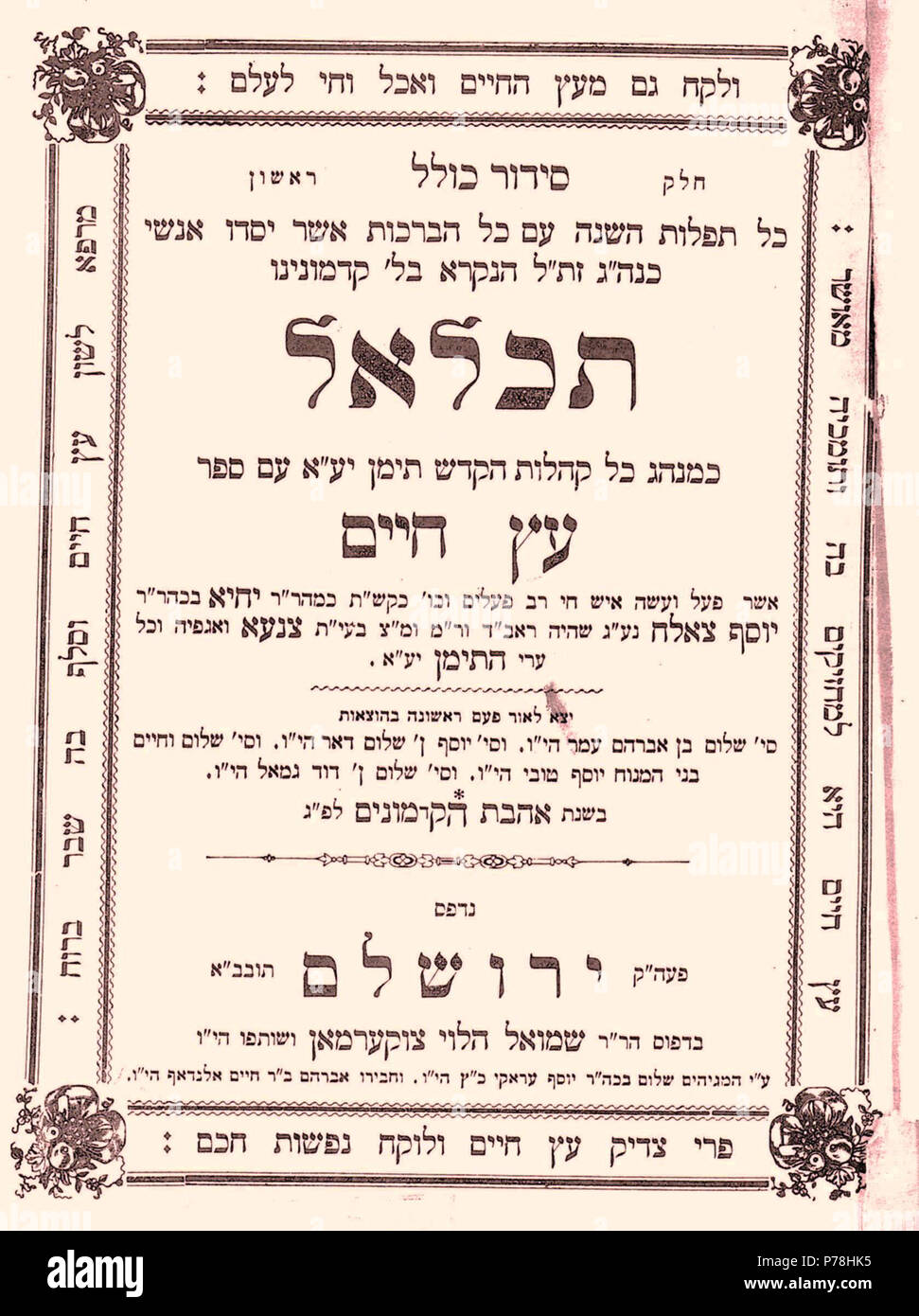 English: The front-page of a Baladi-rite Siddur, printed in Jerusalem in 1899 by Avraham Al-Naddaf . Published in Jerusalem in 1899, during the Ottoman period 13 Front page of Yemenite Siddur printed in Jerusalem in 1899 - Stock Image