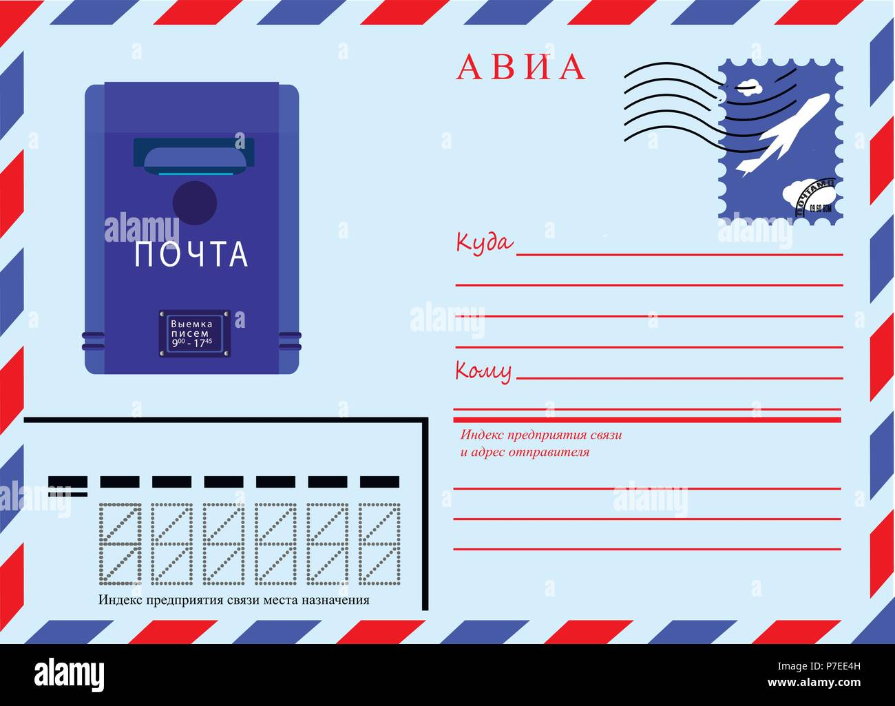 white rectangular postal air envelope with stamp - Stock Image