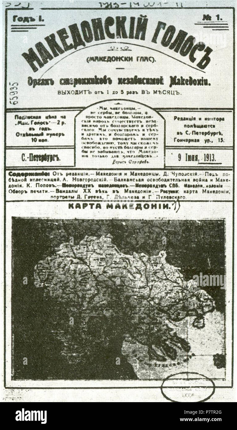 The front page of the first number of the 'Macedonian Voice' newspaper published by ethnic Macedonians in Sankt Peterburg from 1913 till 1918. 21 September 2007 257 Makedonski Glas - Stock Image