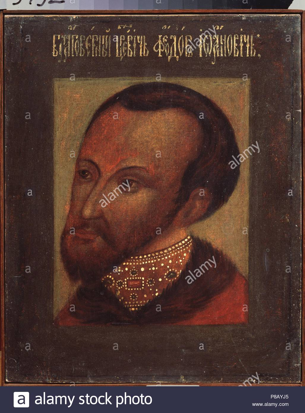 Portrait of the Tsar Feodor I of Russia (1557-1598). Museum: State Regional I. Pozhalostin Art Museum, Ryasan. - Stock Image