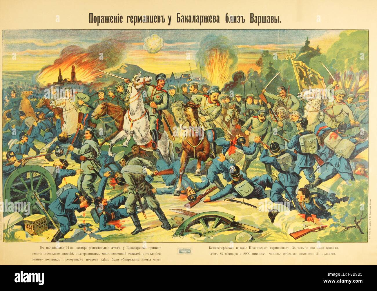The Battle at Bakalarzewo on October 1914. Museum: PRIVATE COLLECTION. - Stock Image