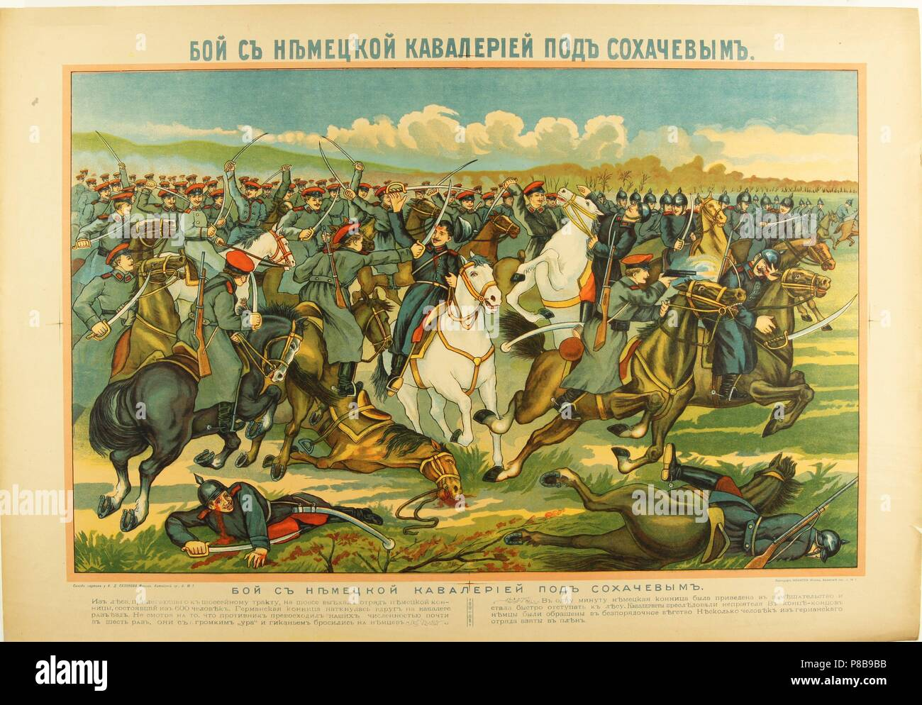 The Battle at Sochaczew. Museum: PRIVATE COLLECTION. - Stock Image