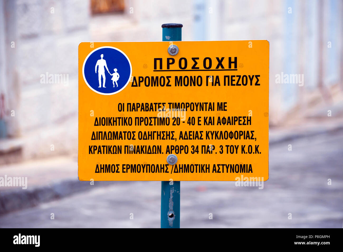 Sign in Greek for a pedestrian area in Ermoupoli, on the Greek Cyclade island of Syros. - Stock Image