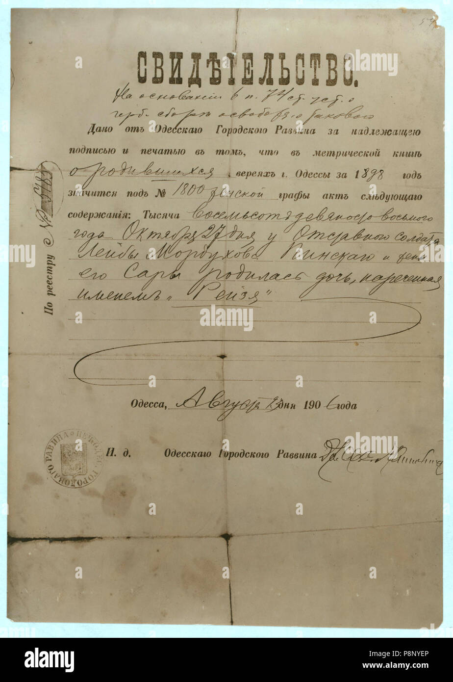A Birth Certificate Filed At The Office Of The Ny Child Labor Com