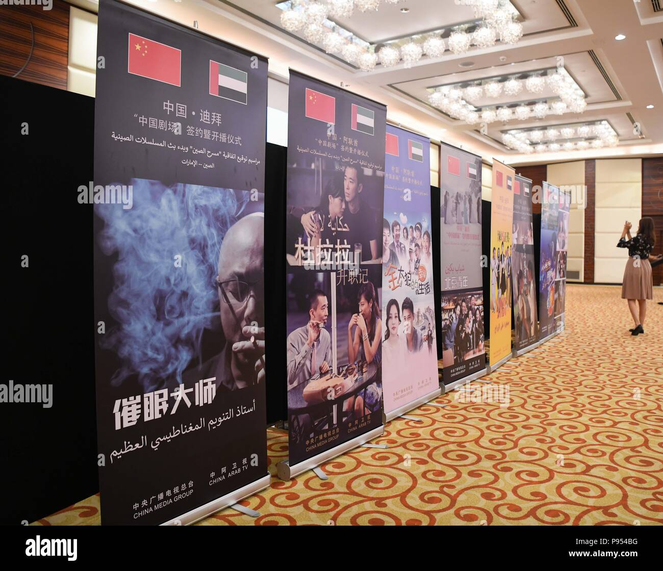 Media Boards Stock Photos Images Alamy Printed Circuit Board China Gua Dubai 14th July 2018 Photo Taken On 14 Shows Exhibition