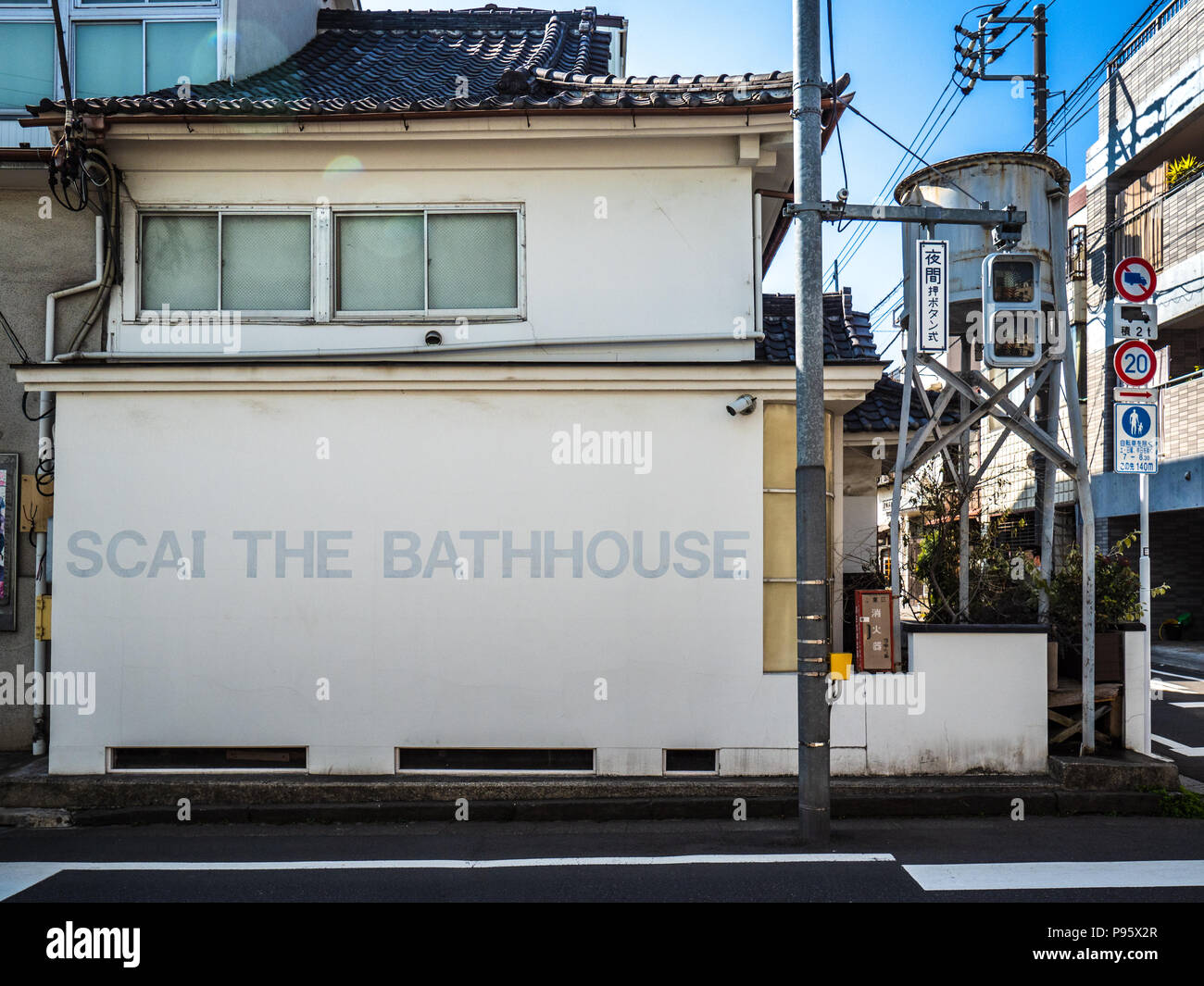 SCAI the Bathhouse, Art Gallery opened 1993, in the historic Yanaka district of Tokyo. Remodelled from a traditional Japanese public bathhouse. - Stock Image