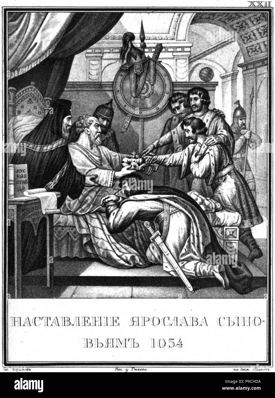 "The Testament of Grand prince Yaroslav the Wise. 1054 (From ""Illustrated Karamzin""). Museum: Russian State Library, Moscow. Stock Photo"