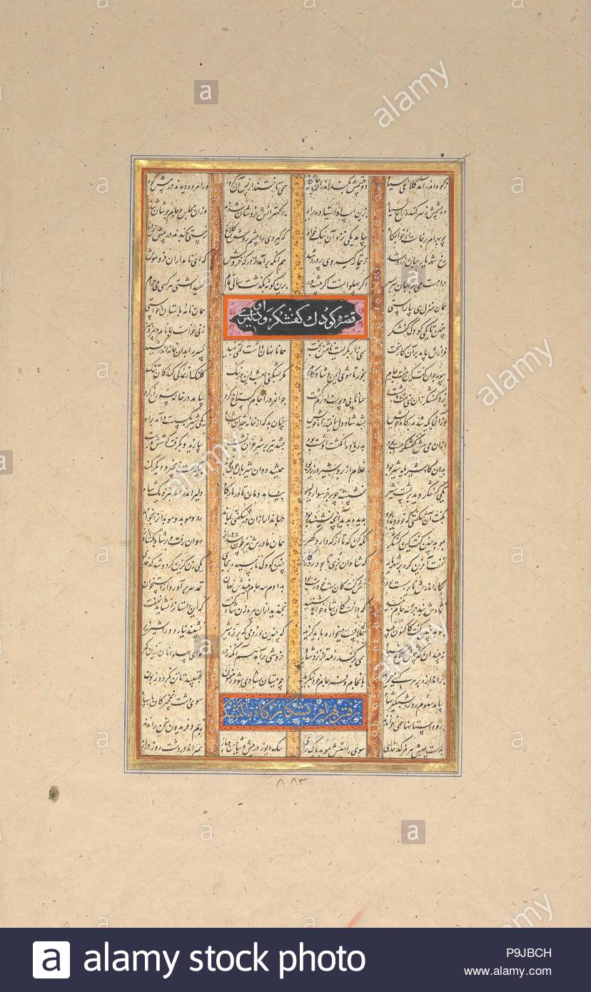 Page of Calligraphy from a Shahnama (Book of Kings), 1562–83, Attributed to Iran, Shiraz, Ink, opaque watercolor, and gold on paper, Codices. - Stock Image