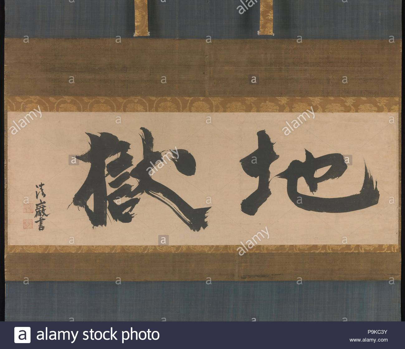 ???? ????, Hell, Edo period (1615–1868), 17th century, Japan, Hanging scroll; ink on paper, Image: 12 x 35 1/2 in. (30.5 x 90.2 cm), Calligraphy, Seigan Soi (Japanese, 1588–1661), This vigorous horizontal work is a striking example of the individualistic calligraphy favored in Rinzai Zen circles and among tea aesthetes. Seigan was abbot of Daitokuji in Kyoto and an active member of Kyoto's literary and tea circles. - Stock Image