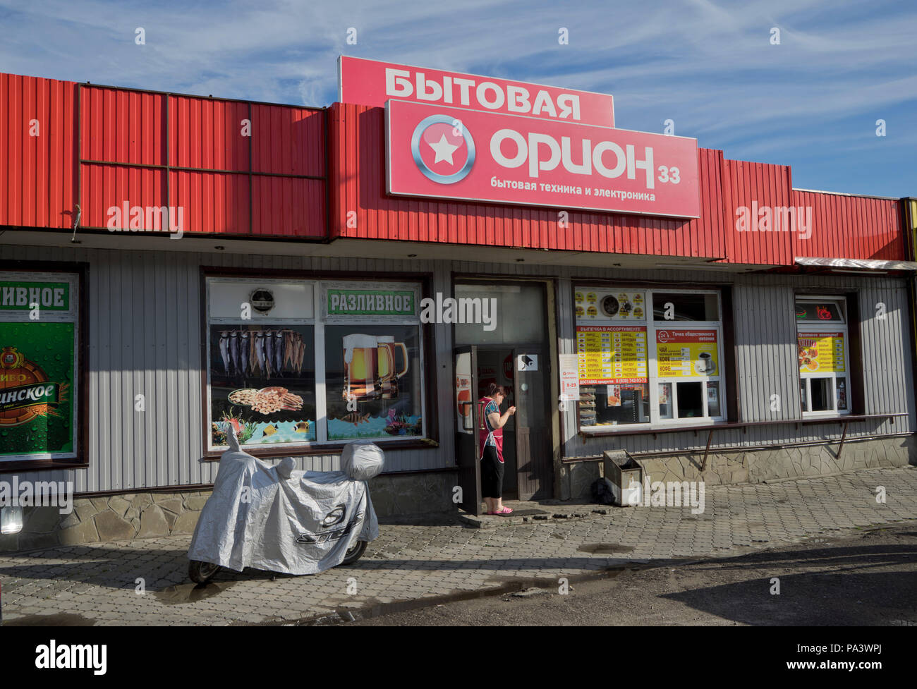 Smalls shops in the town of Vladimir on the Volga river, Russia - Stock Image
