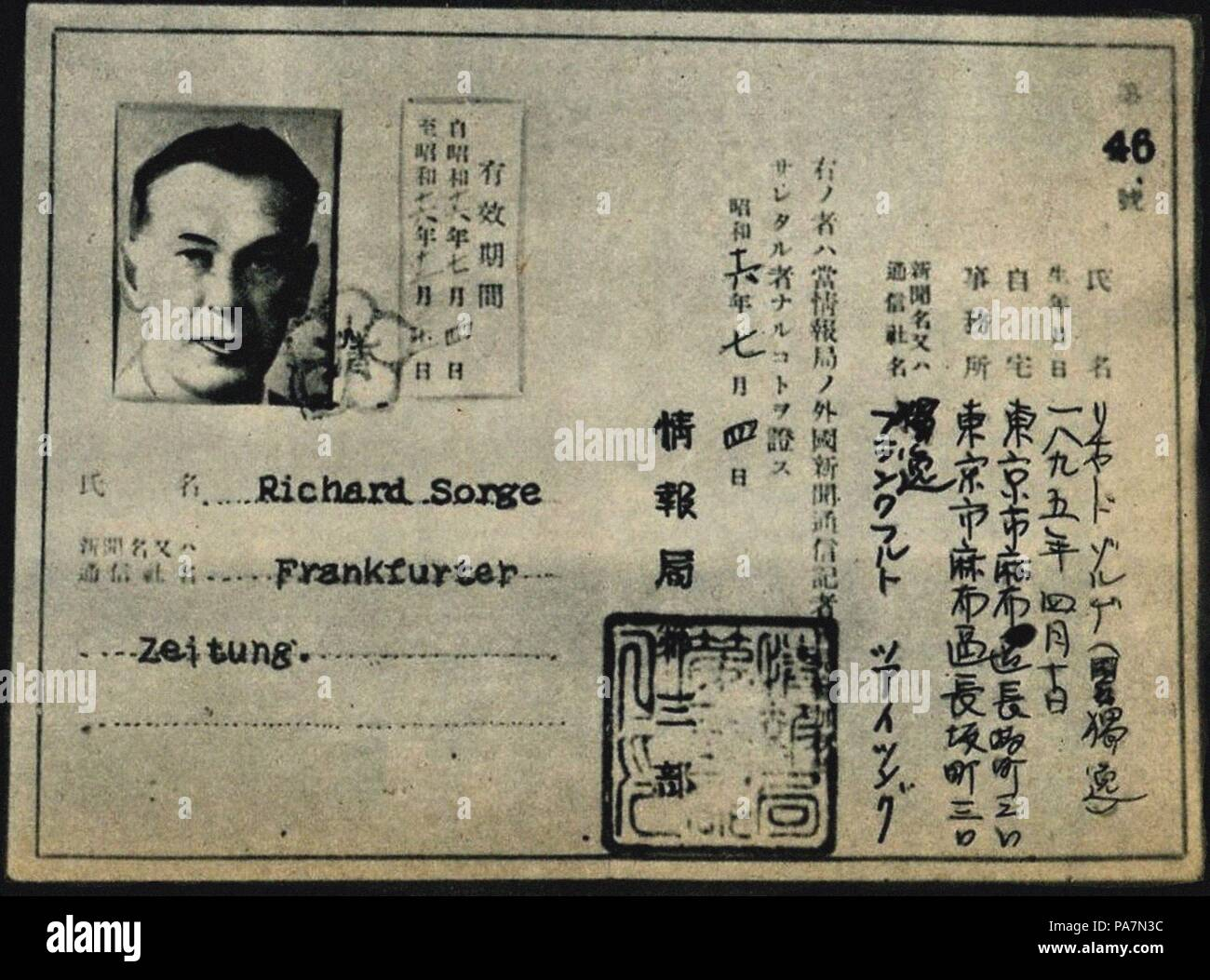 Accreditation card of Richard Sorge. Museum: KGB Museum. - Stock Image
