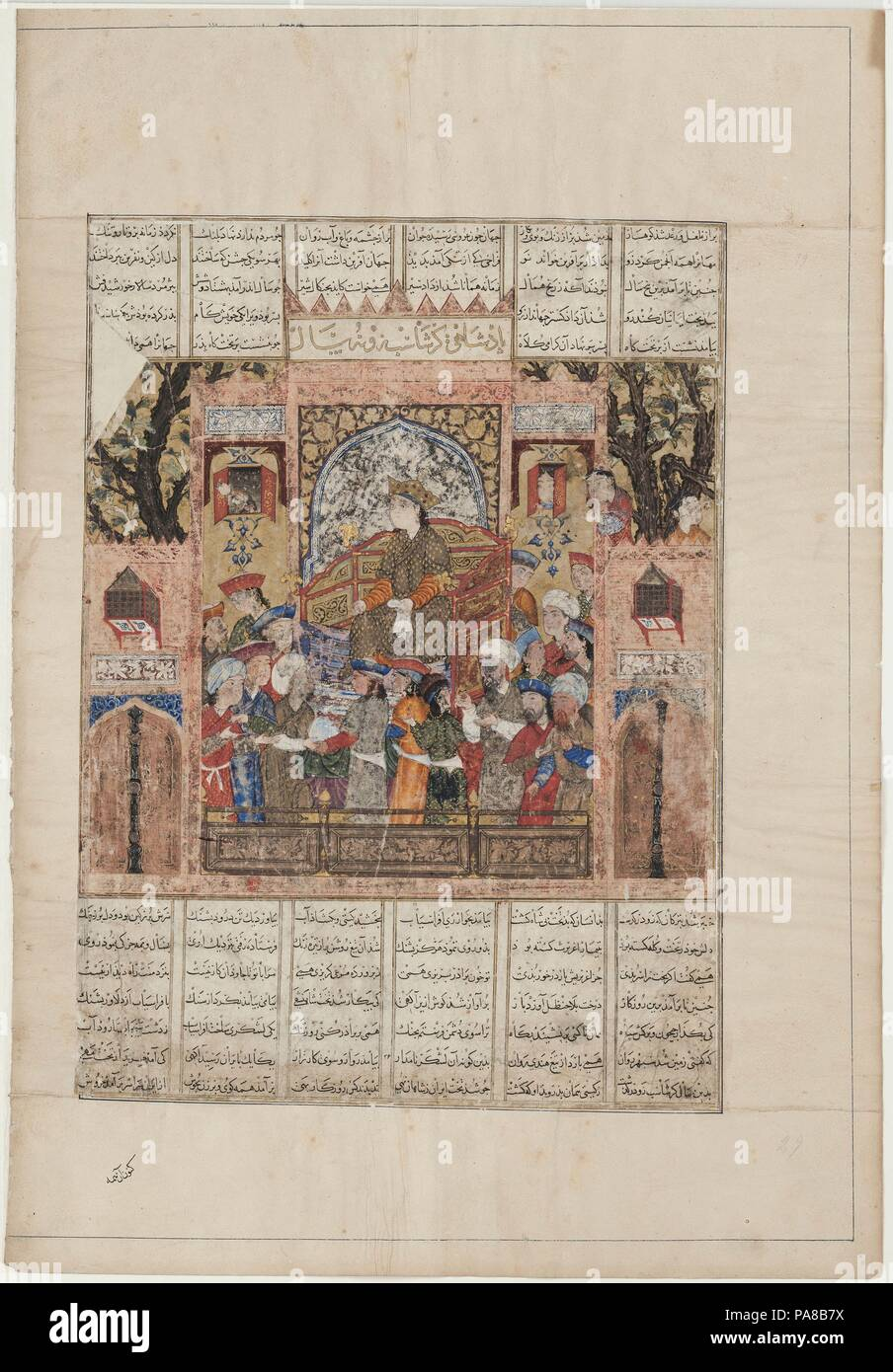 Garshasp on his throne. From the Shahnama (Book of Kings). Museum: Musée d'art et d'histoire, Genf. - Stock Image