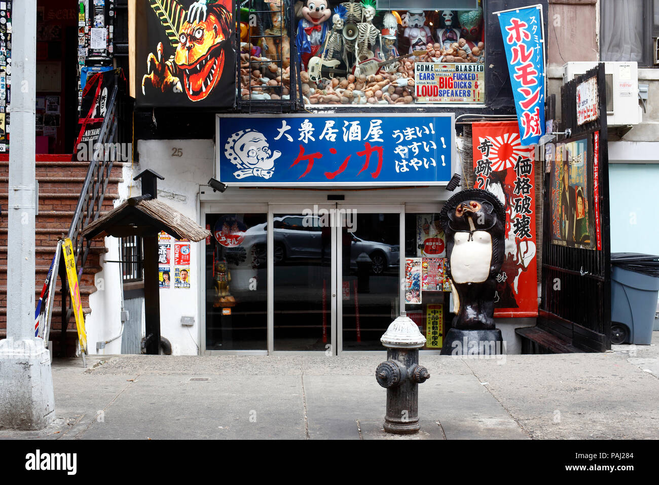 Kenka, 25 St Marks Pl, New York, NY - Stock Image