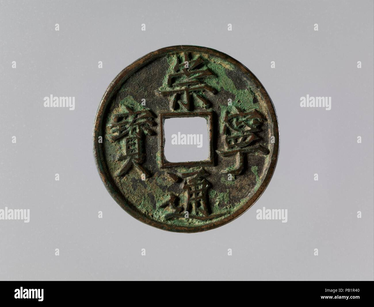 dating chinese coins with a circular hole cover