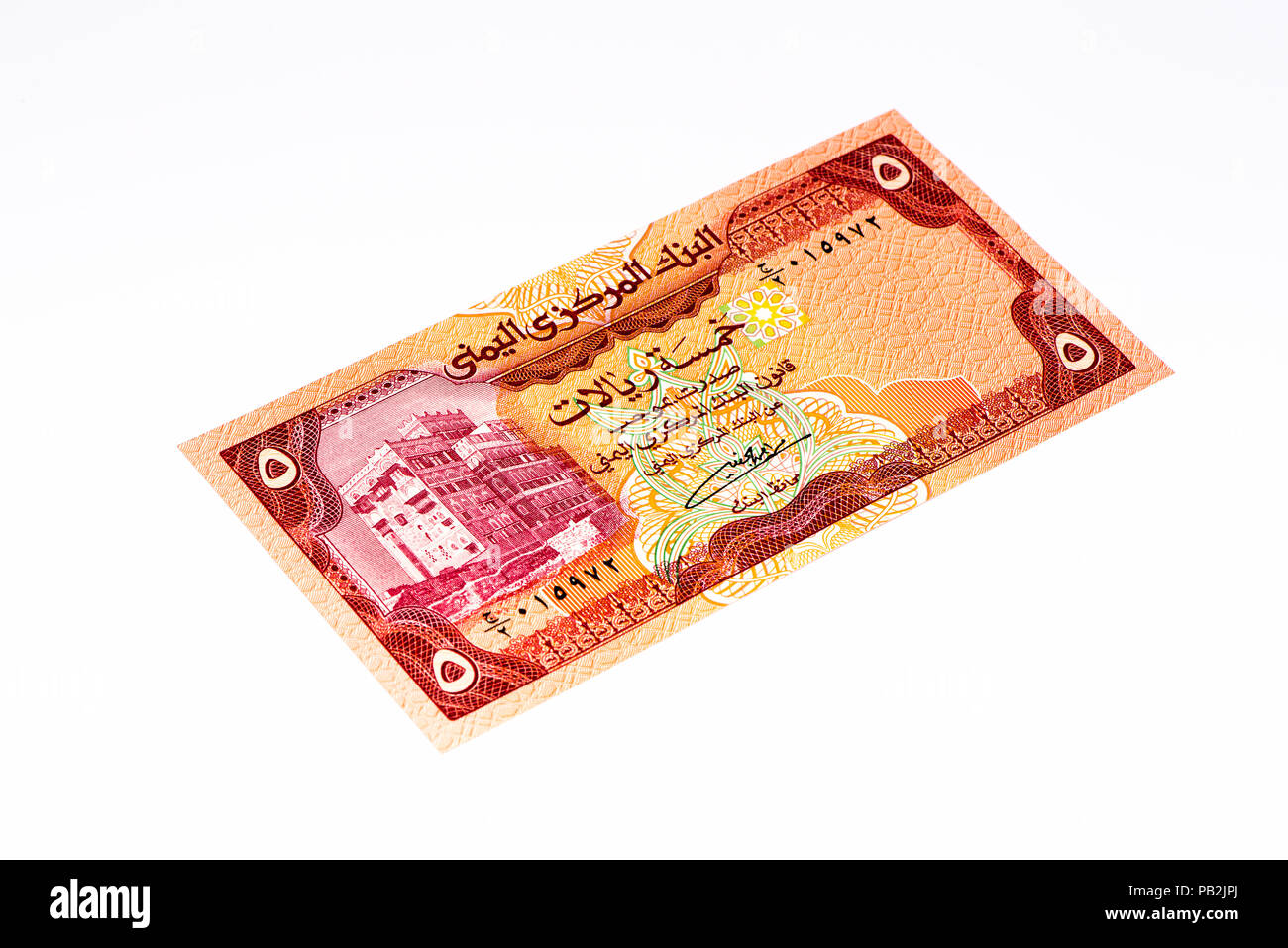 5 Yemeni rial bank note. Rial is the national currency of Yemen - Stock Image