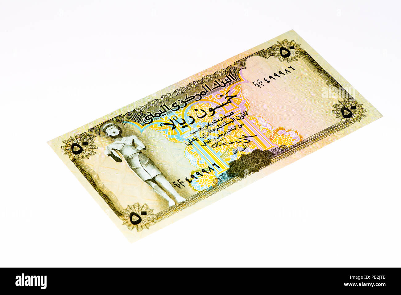 50 Yemeni rial bank note. Rial is the national currency of Yemen - Stock Image