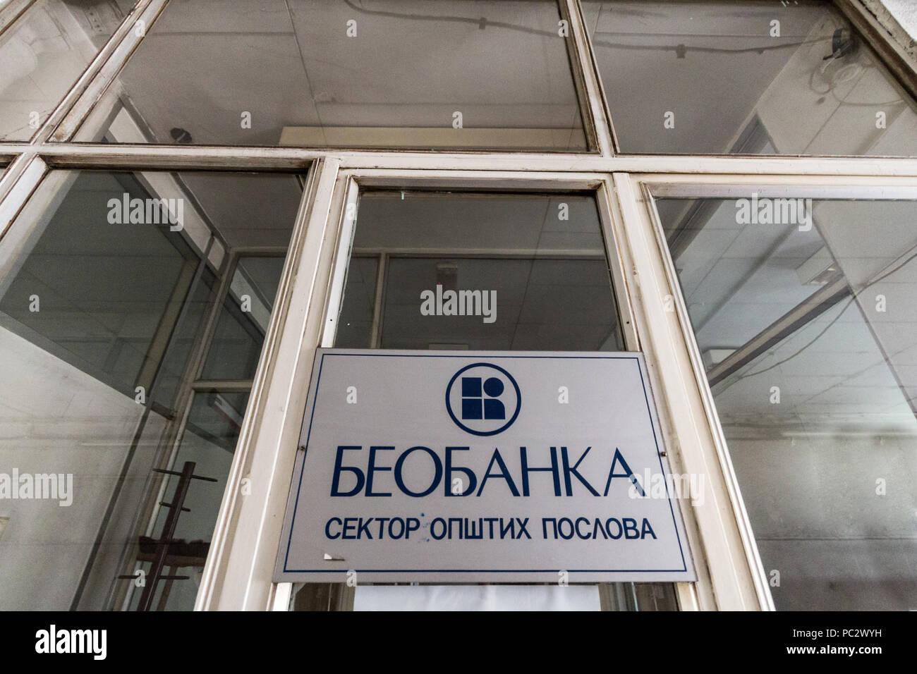 BELGRADE, SERBIA - JULY 19, 2018: Beobanka logo on their former main office in Belgrade. Beobanka was a yugoslav bank that went bankrupt in 2002 and i - Stock Image