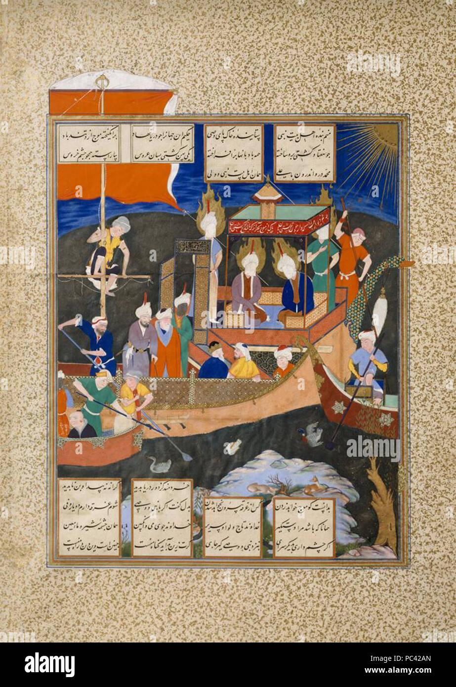 554 Shahnama of Shah Tahmasp - Stock Image