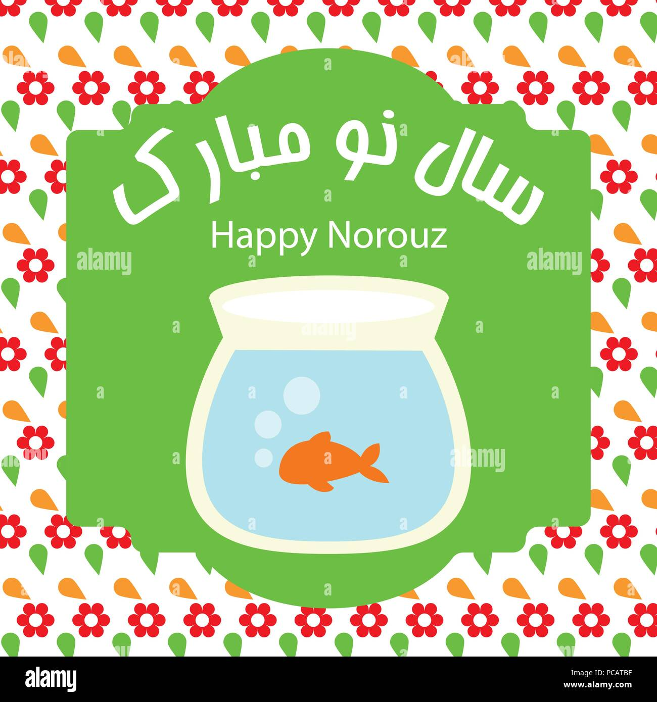 Iranian New Year Stock Vector Images Alamy