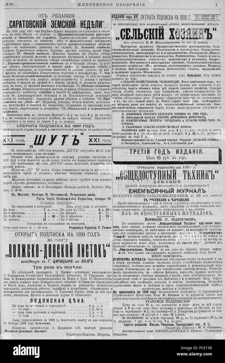 50 Живописное обозрение 1898, № 01-52 Page 1341