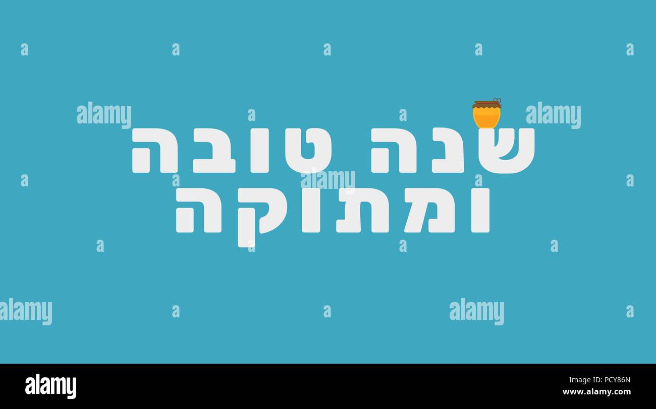 Rosh hashanah holiday greeting with honey jar icon and hebrew text rosh hashanah holiday greeting with honey jar icon and hebrew text shana tova vemetuka meaning have a good and sweet year flat design m4hsunfo