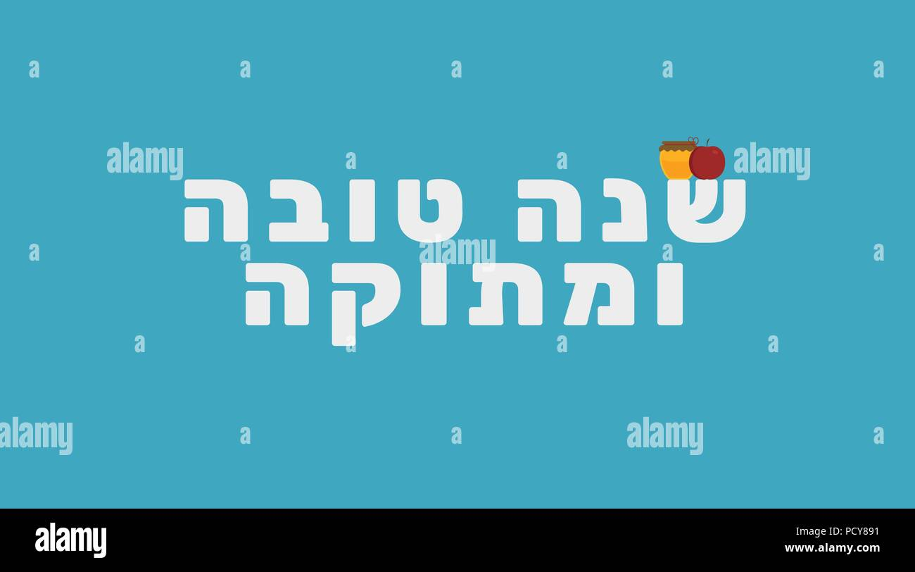 Rosh Hashanah Holiday Greeting With Red Apple And Honey Jar Icons
